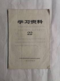 学习资料(沈钧儒侄女沈吾华藏书,扉页有签名)