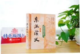 【连丽如先生、贾建国先生联签+钤印本+钤连阔如先生印】东汉演义(全本)(上下册)