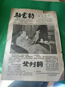 文革小报驱虎豹创刊号品自定