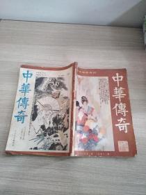 中华传奇 1987.3