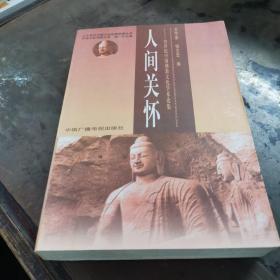 人间关怀:20世纪中国佛教文化学术论集