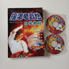 摇滚电吉他自学教程(2光盘,未翻阅,库存书自然旧)