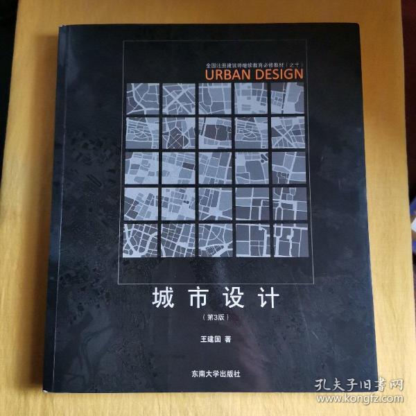 城市设计(第3版)