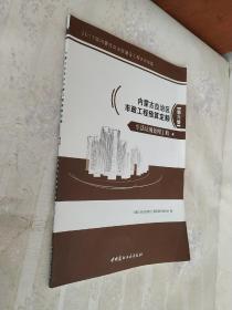2017年版内蒙古自治区通用安装工程预算定额(第六册)
