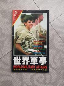 世界军事  2000  3