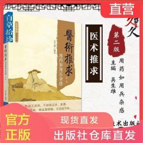 百草拾珍系列丛书 医术推求 用药如用兵杂感 第二版 吴生雄编著
