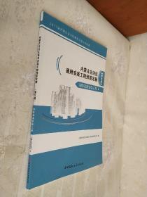 2017年版内蒙古自治区通用安装工程预算定额(第九册)