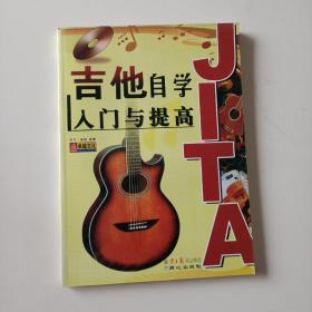 吉他自学入门与提高(未翻阅)