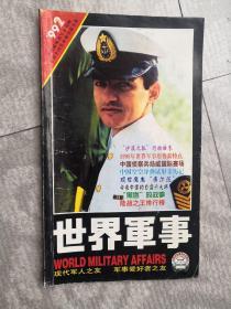 世界军事 1999年2期