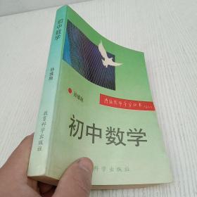 孙维刚导学初中数学 特级教师导学丛书 页内有字迹 不影响阅读