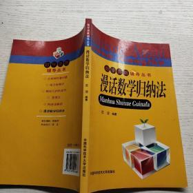 数学奥赛辅导丛书:漫话数学归纳法