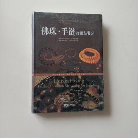 佛珠·手链收藏与鉴定(带塑封,软精装)