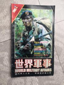 世界军事  2002年第一期