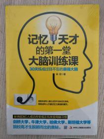 记忆天才的第一堂大脑训练课:30天练成过目不忘的最强大脑