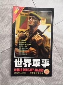 世界军事 2002年第5期
