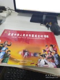 庆祝中华人民共和国 成立62周年