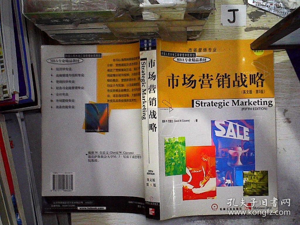 市场营销战略(英文版·第5版)