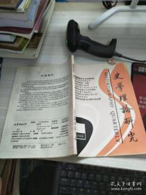 史学理论研究1998.3