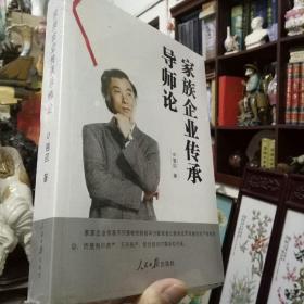 《家族企业传承导师论》正版好书  现货  新书