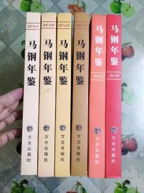2013马钢年鉴(16开精装护封,仅印800册)