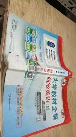 大学教材全解:英语专业高级英语(修订本·第一册)