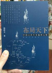 布局天下:中国古代军事地理大势【正版现货,当天发】直接下单
