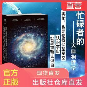 正版】给忙碌者的天体物理学 科普读物宇宙未来黑洞大爆炸行星