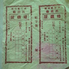 陕甘宁边区婚姻证,两对空白的,