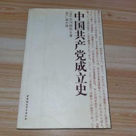 中国共产党成立史(内页干净)