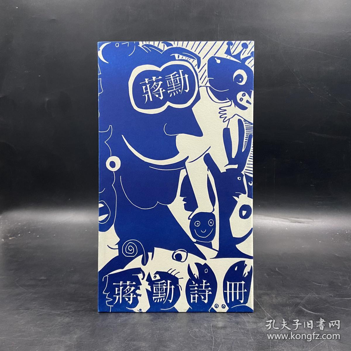 限量编号绘画者签名·台湾联经版 蒋勋著 赫夫納绘《蔣勳詩冊版畫》(出版方无库存)
