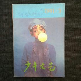 少年文艺(1991年第3期  上海儿童文学研讨会代表作品专辑)