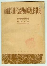 53年初版《达尔文进化论与苏联植物栽培》仅印0.4万册