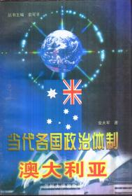 当代各国政治体制 澳大利亚
