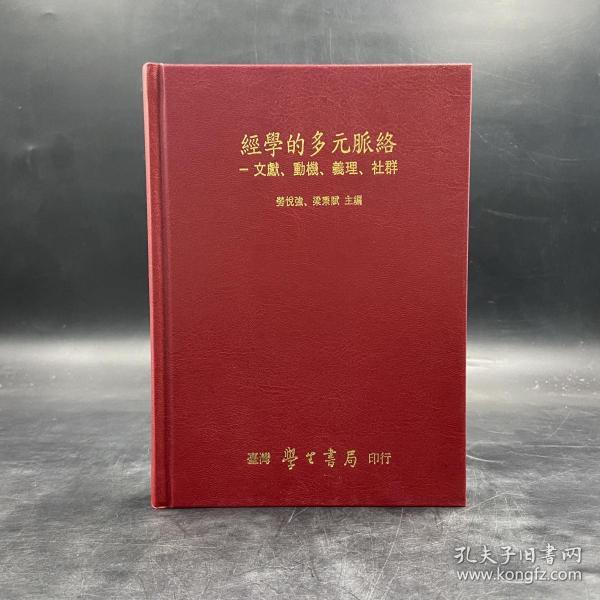 台湾学生书局版  勞悅強、梁秉賦《經學的多元脈絡》(精装)