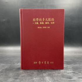 台湾学生书局版  劳悦强、梁秉赋《经学的多元脉络》(精装)