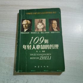 109则年轻人必知的哲理