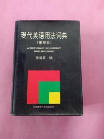 现代英语用法词典(重排本)