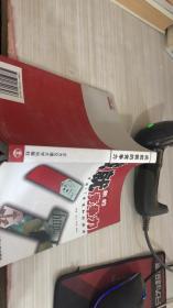 成就新的竞争力:中国IT渠道知识读本