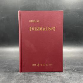 台湾学生书局版  李松濤《唐代前期政治文化研究》(精装)  绝版