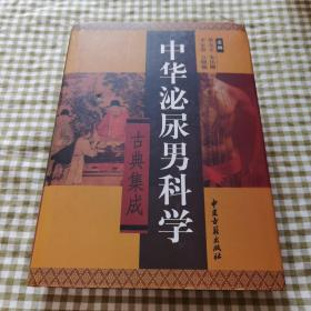中华泌尿男科学古典集成