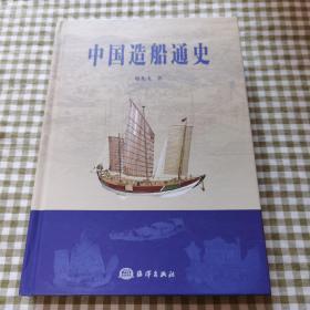 中国造船通史