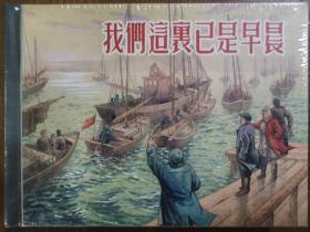 上海人美早期50开精装连环画《我们这里已是早晨》