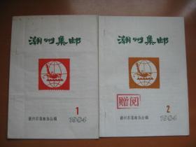 早期广东集邮文献:《潮州集邮》油印刊共25本,含创刊号(有总1-16、24、27-29、33期,另有几期重复)
