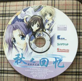 电脑游戏:秋之回忆(简体中文版)(2CD-ROM)私藏无盒