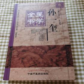 明清名医全书大成:孙一奎医学全书