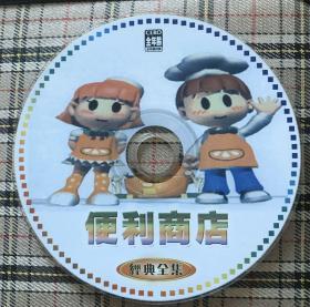 电脑游戏:便利商店经典全集(1CD-ROM)私藏无盒