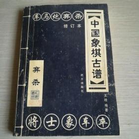 中国象棋古谱  车马炮弃杀(修订本)