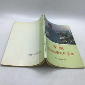 李鹏共和国第四任总理(32开)1989年一版一印