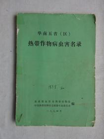 华南五省(区)《热带作物病虫害名录》