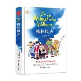 全新正版图书 柳林风声 格雷厄姆 旅游教育出版社 9787563737840只售正版图书